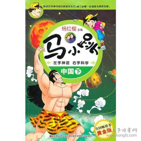 马小跳:左手神话 右手科学·中国(下)