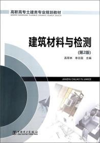 建筑材料与检测(第2版)/高职高专土建类专业规划教材