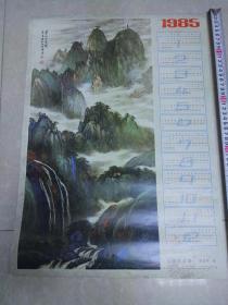 1985年年历画--华山纵览图(胡振郎作)  尺寸38.5cm 53cm