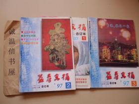 益寿文摘合订本(1997年1~3期)