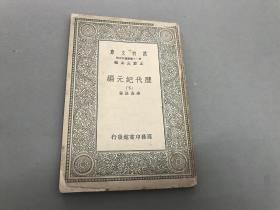 民国万有文库:《历代纪元编》(下册)