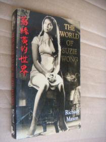 The World of Suzie Wong  苏丝黄的世界 英文正版