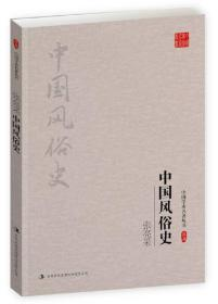 中国风俗史9787558119262(38)