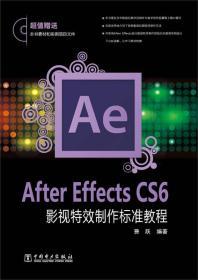 After Effects CS6影视特效制作标准教程