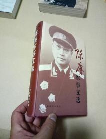 陈赓军事文选