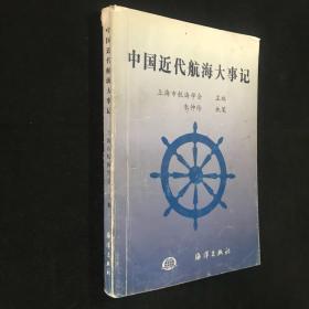 中国近代航海大事记
