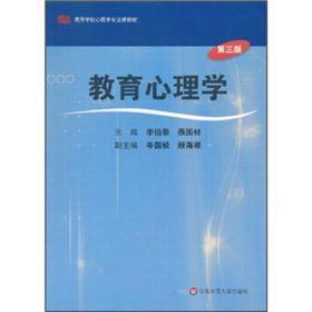 高等学校心理学专业课教材:教育心理学(第3版)