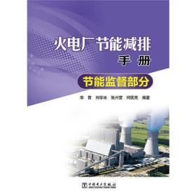 火电厂节能减排手册 节能监督部分