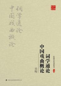 中国学术名著丛书:词学通论 中国戏曲概论/作者吴梅/吉林出版集团出版社