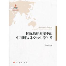 国际秩序演变中的中国周边外交与中美关系