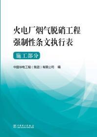 火电厂烟气脱硝工程强制性条文执行表·施工部分