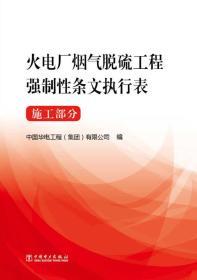 火电厂烟气脱硫工程强制性条文执行表·施工部分