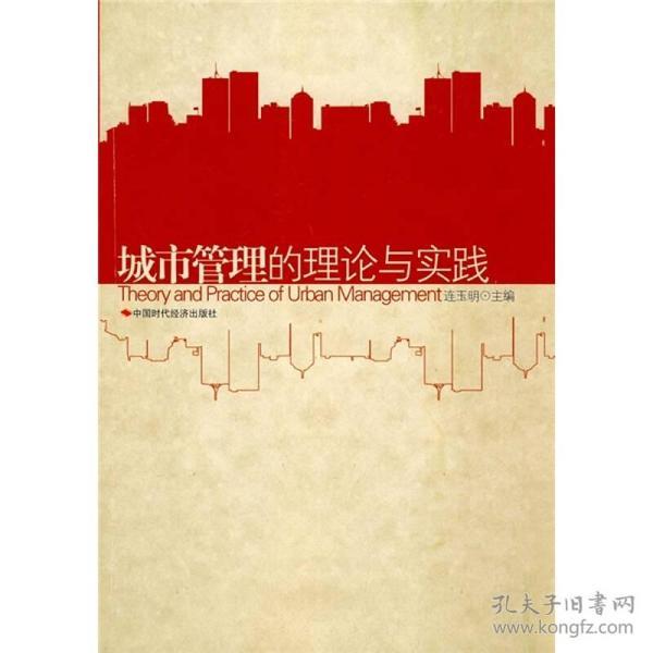 城市管理的理论与实践