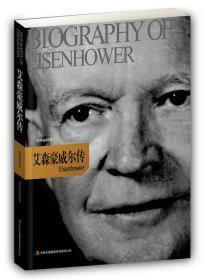艾森豪威尔·传