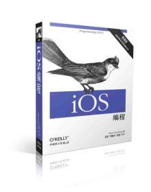 iOS 编程-第3版