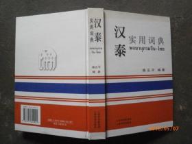 汉泰实用词典