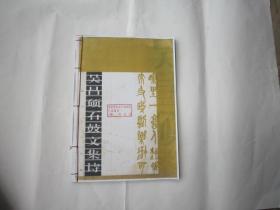 01,二手书,实物拍摄,学生复制本,吴昌硕石鼓文集诗,不是原书,美术学院内部扫描打印件。