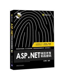 ASP.NET項目開發實戰密碼