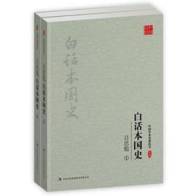 吕思勉白话本国史(全二册)