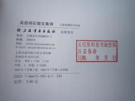 补图,二手书,实物拍摄,学生复制本,吴昌硕石鼓文集诗,不是原书,美术学院内部扫描打印件。