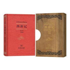 西游记(英译本·珍藏版)