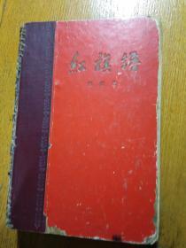 红旗谱 【大32开精装黄润华插图红色封面/1959年8印】