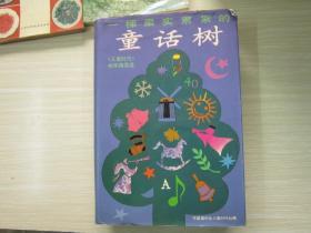 一颗果实累累的童话树 儿童时代40年精品选   精装本