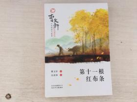 曹文轩小说阅读与鉴赏:第十一根红布条