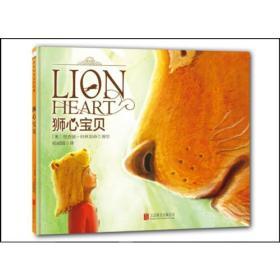 森林鱼国际绘本大师经典:狮心宝贝(精装绘本)