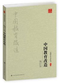 陶行知:中国教育改造
