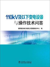 110kV及以下变电设备与操作技巧问答 专著 国网冀北电力无限公司管理培训中