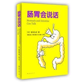 肠胃会说话【正版库存书.一版一印.极速发货.内页干净】