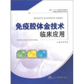 免疫胶体金技术临床应用(未拆封)