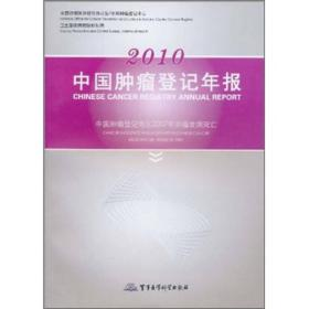 2010中国肿瘤登记年报