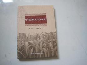 中国粟文化研究