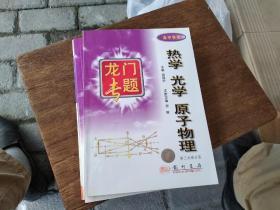 热学 光学 电子物理  第三次修订版  二手书