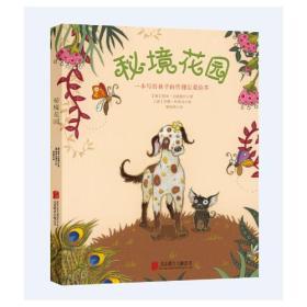 一手正版,一本写给孩子的哲理启蒙绘本: 秘境花园   (精装绘本)