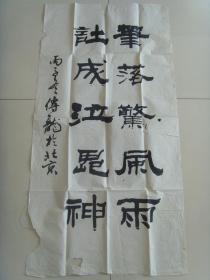 傅龙:书法:笔落惊风雨   诗成泣鬼神