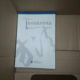 在中国做田野调查