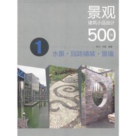 景观建筑小品设计500例--水景、园路铺装、景墙