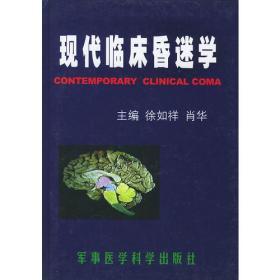 现代临床昏迷学