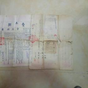 厦门禾山区民国三十一年(卖田官契)带税票.土地平面图.测量尺寸