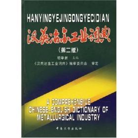 汉英冶金工业词典 第二版 明举新 9787810612937