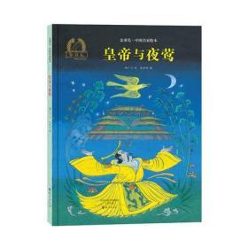 金羽毛·中国名家绘本 皇帝与夜莺