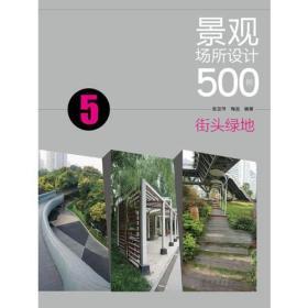 景观场所设计500例——街头绿地