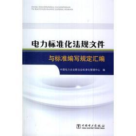 电力标准化法规文件与标准编写规定汇编 专著 中国电力企业联合会标准化