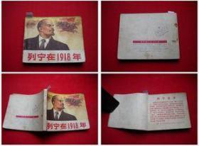 《列宁在1918年》,人美1972.7一版二印,8760号,外国连环画