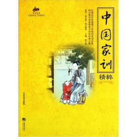 国学经典:中国家训精粹