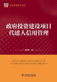 项目管理前沿系列:政府投资建设项目代建人信用管理