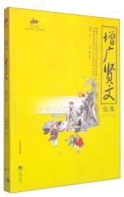 增广贤文全集/国学经典 佚名 海潮出版社 9787802139657